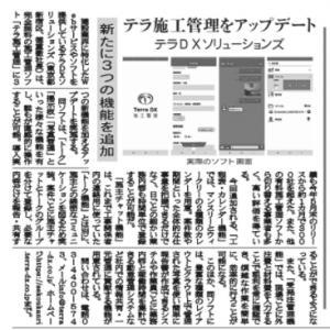 中建日報社2021-08-24